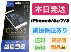 """Thumbnail of """"iPhone6/iPhone6s/iPhone7/iPhone8ガラスフィルムa"""""""
