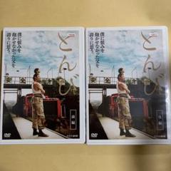 "Thumbnail of ""とんび  DVD"""