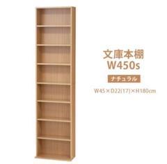"""Thumbnail of """"文庫本棚W450 S (ホワイト)(ナチュラル)(ダークブラウン)"""""""