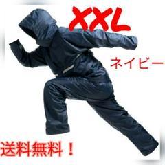 """Thumbnail of """"レインウェア コンパクト サイクリング ジョギング スーツ型 紺 XXL 通勤"""""""