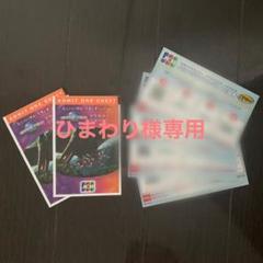 "Thumbnail of ""【USJ ペアチケット+エクスプレスパス4枚】"""