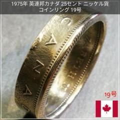 "Thumbnail of ""1975年 英連邦カナダ 25セント ニッケル貨 コインリング 19号"""