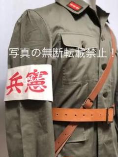 "Thumbnail of ""日本軍 日本兵 日本陸軍 憲兵 腕章"""