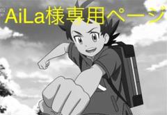 """Thumbnail of """"AiLa様専用ページ"""""""