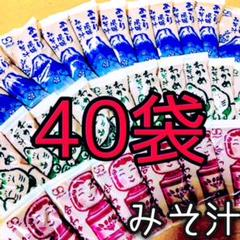 "Thumbnail of ""みそ汁★即席インスタント味噌汁40袋"""