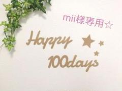 """Thumbnail of """"誕生日 飾り レターバナー お祝い"""""""