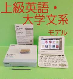"Thumbnail of ""美品★上級英語・大学文系モデル XD-G9800WE 付属品完備#76a"""