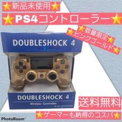 "Thumbnail of ""PS4(プレステ4)コントローラー PC対応  ピンクゴールド"""