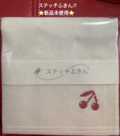 "Thumbnail of ""★ステッチふきん★新品未使用"""