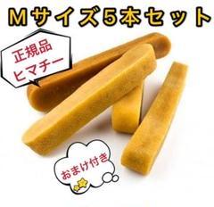 """Thumbnail of """"正規品Mサイズ×5本入り☆ヒマラヤチーズスティック☆ヒマチー"""""""