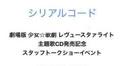 "Thumbnail of ""シリアル 劇場版 スタァライト 主題歌CD発売記念 スタッフトークショーイベント"""