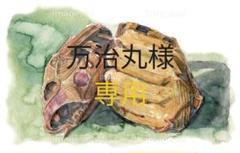 """Thumbnail of """"『湯揉み型付け』ローリングス 軟式ジュニアグローブ オールラウンド用"""""""
