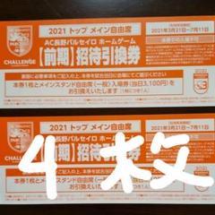 "Thumbnail of ""AC長野パルセイロホームゲームメインスタンド自由席入場引換券4枚×1200円"""