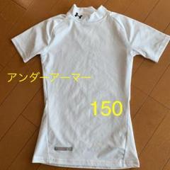 """Thumbnail of """"アンダーシャツ アンダーアーマー 白 150"""""""