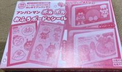 "Thumbnail of ""ベビーブック付録 アンパンマン  ポカポカおふろボード&シール"""