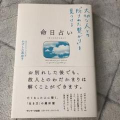 "Thumbnail of ""命日占い"""