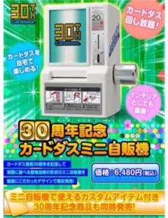 "Thumbnail of ""30周年記念カードダスミニ自販機 本体 ドラゴンボール カードダス2種セット"""