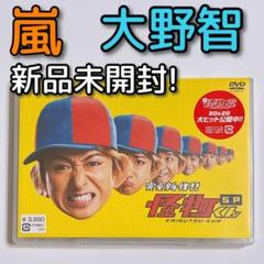 "Thumbnail of ""怪物くん 完全新作スペシャル!! DVD 新品未開封! 嵐 大野智 松岡昌宏"""