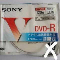 "Thumbnail of ""SONY DVD-R 120分 9枚組"""
