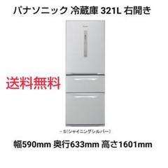 "Thumbnail of ""パナソニック エコナビ 冷蔵庫 321L 右開き"""