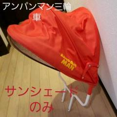 "Thumbnail of ""アンパンマン三輪車 サンシェードのみ"""