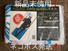 "Thumbnail of ""呪術廻戦 五条悟 200cm   BIGタオル 新品未使用"""