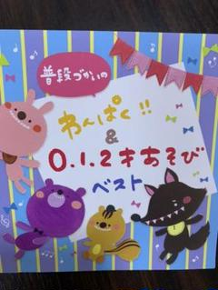 "Thumbnail of ""【CD】普段づかいのわんぱく!&0.1.2才あそびベスト"""