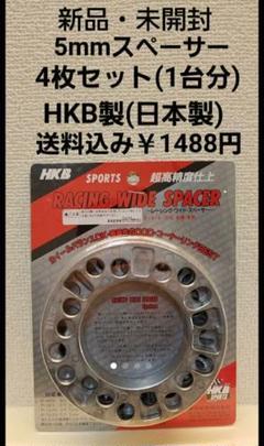 "Thumbnail of ""新品!送料無料!HKB超高精度スペーサー 5mm 4枚セット(1台分) 日本製"""