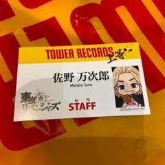"""Thumbnail of """"東京リベンジャーズ タワーレコード カフェ ネームタグ風カード 佐野万次郎"""""""