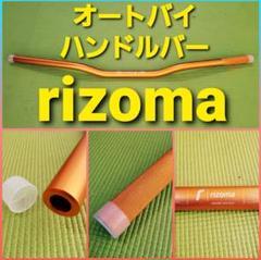 "Thumbnail of ""rizomaオートバイのハンドルバー"""