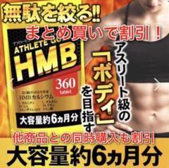 """Thumbnail of """"HMBサプリ HMBアスリートゴールド 筋トレ ※ ファイラ 鍛神 を検討中の方"""""""