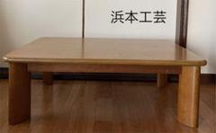 "Thumbnail of ""浜本工芸 センターテーブル 座卓 高級家具調コタツ 無垢材 たのメル便送料込み"""