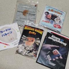 """Thumbnail of """"マジックセット 5つの素晴らしい手品  元値約19000円"""""""