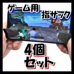 "Thumbnail of ""送料無料★指サック(黒)ブラック 4個入り"""