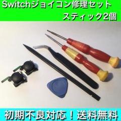 """Thumbnail of """"(C21)修理品 緑ケーブル Switchリペアツールセット スティック2個"""""""