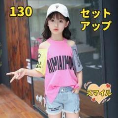 """Thumbnail of """"キッズセットアップ 肩出しTシャツ ダメージデニムショートパンツ ピンク130"""""""