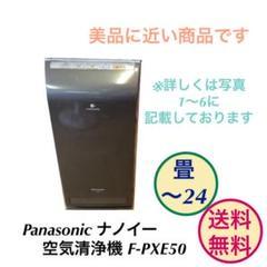 "Thumbnail of ""Panasonic ナノイー 空気清浄機 F-PXE50 送料無料"""