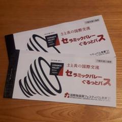 "Thumbnail of ""国際陶磁器フェスティバル美濃21ペアチケット"""