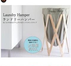 """Thumbnail of """"(おしゃれな洗濯物入れ)Laundry Hamper ナチュラル×グレー"""""""
