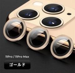 """Thumbnail of """"iPhone12pro カメラ保護リング ガラスフィルム シルバー"""""""