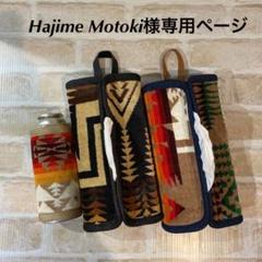 """Thumbnail of """"Hajime Motoki様専用 ペンドルトン リメイク BOXティッシュケース"""""""