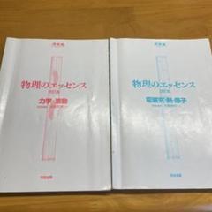 "Thumbnail of ""物理のエッセンス 2冊"""