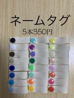 """Thumbnail of """"選べるネームタグ5本セット"""""""