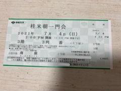 """Thumbnail of """"桂米朝一門会 2021年7月4日 日曜日 14:00開演 二等席 南座"""""""