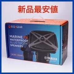 "Thumbnail of ""【新品未使用】ヤマハ Bluetooth スピーカー F3X-H81C0-T0"""