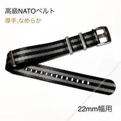 "Thumbnail of ""ボンドカラー♪◇高級NATOベルト☆なめらか&しなやか☆22mm幅用腕時計ベルト"""