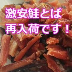 """Thumbnail of """"格安 激安 限定 お買い得 おいしい 訳あり 鮭とば 切落し おつまみ 珍味"""""""