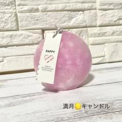 "Thumbnail of ""満月キャンドル"""