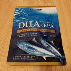 """Thumbnail of """"DHA EPA フィッシュオイル オメガ3 サプリ 30日分"""""""