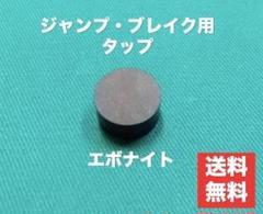 """Thumbnail of """"ジャンプ ブレイク用 タップ エボナイト ビリヤード"""""""